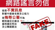 罷韓廣告來自中選會網頁?中選會嚴正駁斥並移送法辦