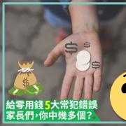 【投委會話你知】給零用錢5大常犯錯誤 家長們你中幾個?