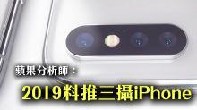 蘋果分析師:2019料推三攝iPhone