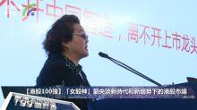 【港股100強】「女股神」劉央談新時代和新趨勢下的港股市場