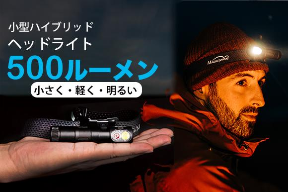 """Photo of """" Magicshine '' hybrid headlight with high brightness (about 500 lumens) of about 70 g-Engadget Japan version"""