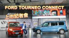 【HD影片】104.8萬起!進攻國內7座MPV市場|Ford Tourneo Connect 新車上市記者會