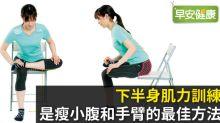 下半身肌力訓練是瘦小腹和手臂的最佳方法