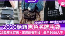 手袋2020|黑色名牌手袋名單!人氣基本百搭款精品名牌手袋合集