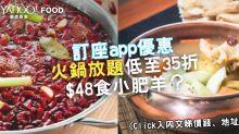 【訂座App優惠】$48小肥羊火鍋放題?Eatigo台式火鍋5折+Openrice低至35折