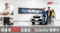交車紀錄影片 SUBARU FORESTER 2.0i-S EyeSight 銷售顧問_陳學中