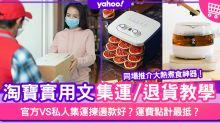 淘寶集運|順豐/菜鳥官方集運/淘寶集運運費/淘寶退貨/淘寶教學