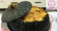 【食譜】芝士焗咖喱雞翼南瓜盅