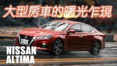 日產,大型房車的曙光乍現 Nissan Altima