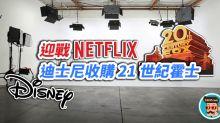 Netflix 大獲?迪士尼收購 21 世紀霍士
