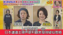 港女講日:邋遢有運行!日主婦疑患癌上節目被眼利觀眾提醒