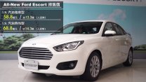 【HD影片】家庭房車新人報到 All-New Ford Escort開放預售