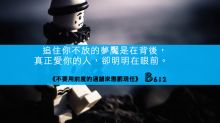 《不要用前度的過錯來懲罰現任》 — B612