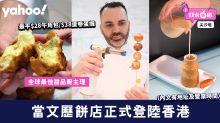 【尖沙咀甜品】Dominique Ansel Bakery香港店:當文歷餅店開業!$28牛角包/$38蛋卷蛋撻