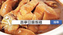 食譜搜尋:普寧豆醬焗雞