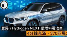 寶馬 i Hydrogen NEXT 氫燃料電池車:4分鐘充滿、370匹馬力