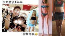 生下3個小孩!33歲日本媽媽靠屋企做簡易運動 練成超索身型