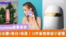 10款抵買家用美容電器!去水腫+美白+保濕小家電將美容院搬返屋企