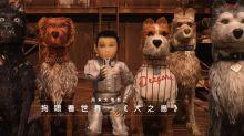 周末大電影: 狗眼看世界 —《犬之島》