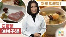 【消化不良】新年後想消滯消脂?石榴葉+油柑子煲湯就得