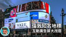 倫敦知名地標 互動廣告屏大改造