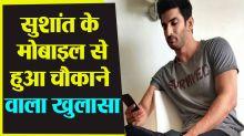 Sushant Singh Rajput's phone reveal big secrets of his death