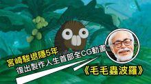 宮崎駿退隱5年,復出製作人生首部全CG動畫《毛毛蟲波羅》