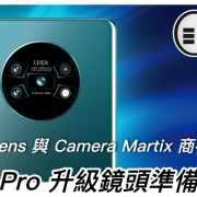 華為申請 Cine-Lens 與 Camera Martix 商標,為 Mate 30 Pro 升級鏡頭準備?