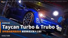 【新車速報】底蘊深厚的電能之道!2021 Porsche Taycan Turbo & Turbo S麗寶賽道試駕!