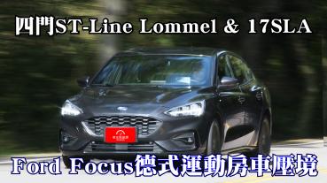 【試駕影片】Ford Focus德式運動房車壓境 四門ST-Line Lommel & 17SLA