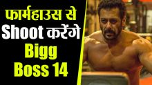 Salman Khan To Shoot Bigg Boss 14 weekend ka vaar from his Farmhouse