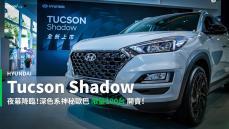 【新車速報】開啟「深色」模式!Hyundai Tucson Shadow 96.9萬限量上市!