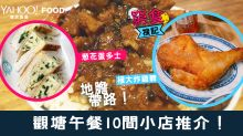 觀塘午餐推介!10間抵食精選:人氣海潮食堂+龍鳳號滷肉飯+拿督星馬菜