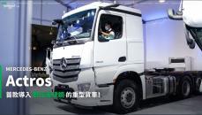 【新車速報】運輸.數位新紀元!2020 Mercedes-Benz Actros全新第五代強勢登島!