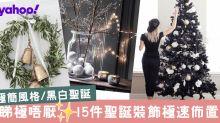 【聖誕2019】15件精緻聖誕裝飾!黑白聖誕/極簡風格佈置極速添氣氛