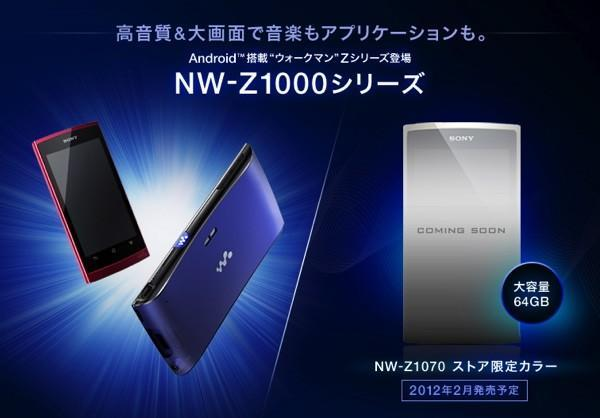 Sony announces Walkman Z PMP: 4.3 inches, Tegra 2, Gingerbread and 'Throw'