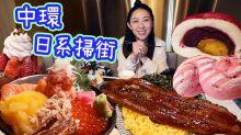 【中環美食】日系掃街!歐軟包+燒丼+名古屋蛋糕