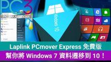 Laplink 釋出免費搬資料工具 PCmover Express,幫你從 Windows 7 遷移到 10!