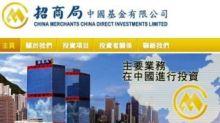 【133】招商局中國基金挫近7% 去年盈轉虧