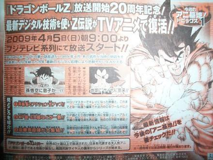 Dragonball Z refreshed & renewed in HD for 20th Anniversary