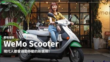 【開箱速報】騎乘共享車來場最寧靜的城市探險吧!WeMo 超簡單使用攻略!