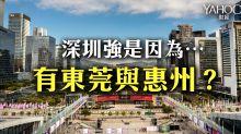 深圳強是因為    有東莞與惠州?