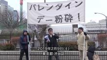日本再有遊行 反對情人節