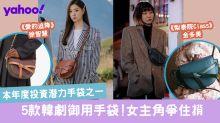 《愛的迫降》、《梨泰院Class》女主爭住揹!韓劇御用潛力袋