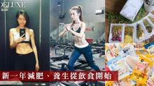 新一年減肥、養生從飲食開始!石斛花茶、金鐘國都吃的健康雞肉
