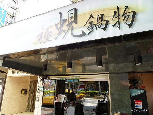 極蜆鍋物 (3).jpg