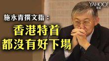 施永青:香港的特首都沒有好下場
