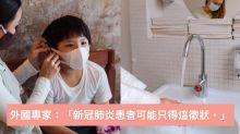 【新冠肺炎】第三波疫情殺到 外國研究指這個病徵易忽略要注意