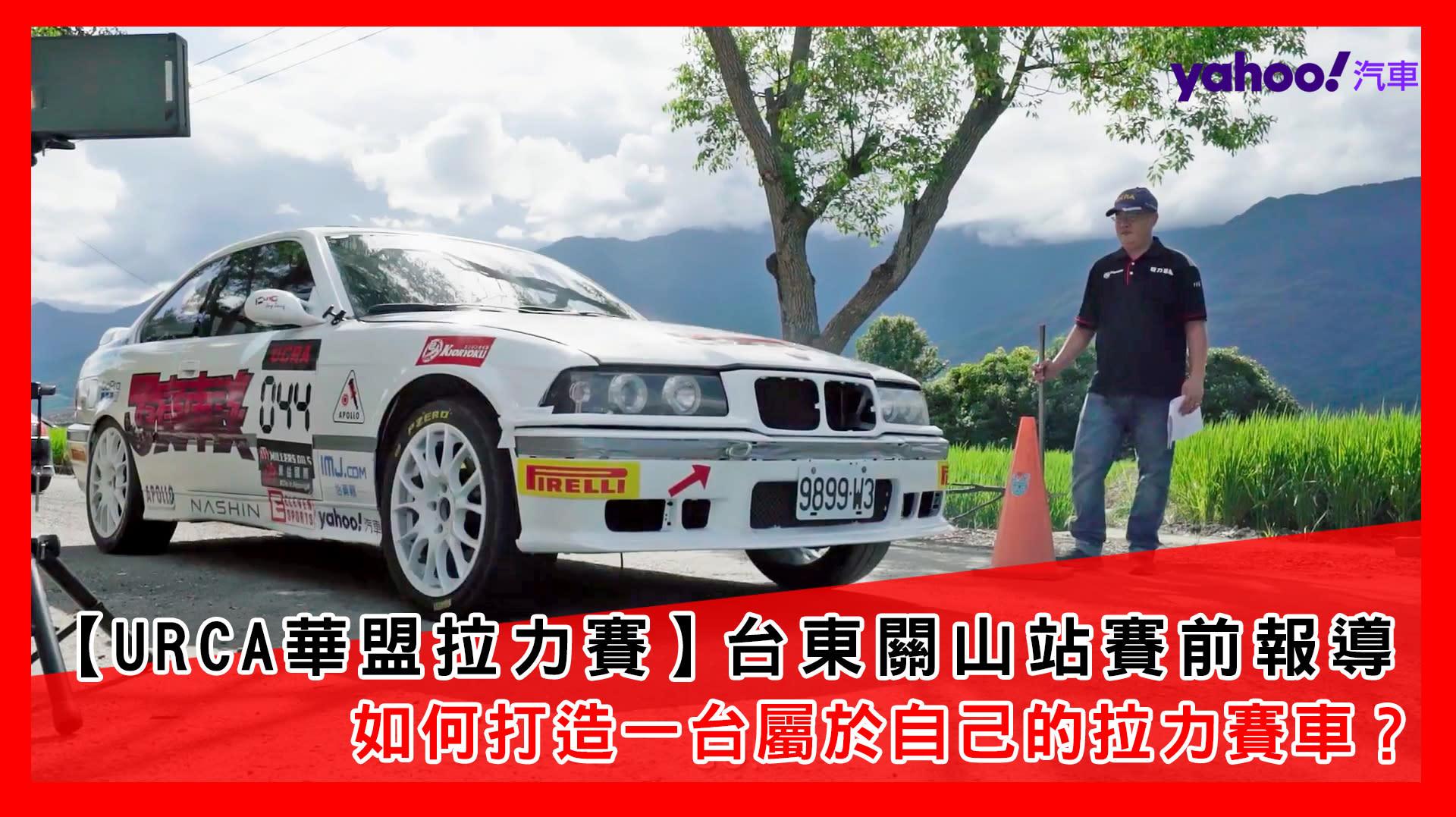 【2020 UCRA華盟拉力賽】台東關山站賽前報導:如何打造一台屬於自己的拉力賽車?