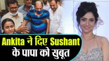 Ankita Lokhande's gives evidence to Sushant Singh Rajput Father against Rhea